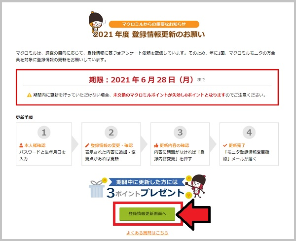 登録情報更新画面へ