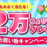 【ちょびリッチ】ハズレなし!最大1万円が当たる!「最大2万ptプレゼント!お買い物キャンペーン」