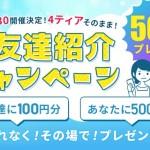【ポイントエニタイム】新規会員登録で100円貰える「お友達紹介キャンペーン」
