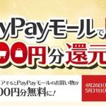 【アメフリ】PayPayモールのお買い物が実質1,500円分無料に!「PayPayモールで何度でも1,500円分還元キャンペーン」