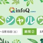 【infoQ】アンケート回答だけで50円相当が合計6,000人に当たる!「チャンスは2回!infoQスペシャルウィーク」
