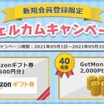 【GetMoney!】新規会員登録限定Amazonギフト券500円分が貰える!「ウェルカムキャンペーン」