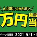 【ライフメディア】6,000Pの広告利用で最大1万円が当る!