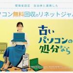 「リネットジャパン」パソコンを無料で回収して貰ってお小遣いも貰う!