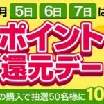 【ECナビ】毎月5日6日7日は最大20%ポイント還元デー1,000円が当たるチャンスも!「ポイント還元デー」