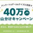 40万マネー山分けキャンペーン