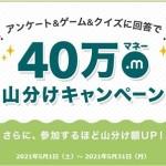 【ドットマネー】アンケート&ゲーム&クイズに回答で総額40万円相当の山分け!