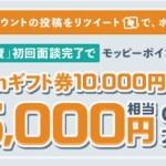 【モッピー】リツイートだけでボーナスポイントが貰える!抽選で30名の方にAmazonギフト券10,000円分も!?