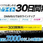 「DMM見放題chライト」無料お試しをしてお小遣いも貰う!登録方法を紹介!
