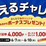 【ライフメディア】楽天証券の口座開設で最大5,000円貰える!「えるチャレ」