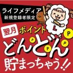 【ライフメディア】新規登録の翌月にボーナスポイントが貰える!