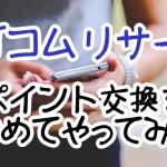 「NTTコムリサーチ」ポイント交換を初めてやってみた