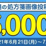 【ECナビ】眼鏡の処方箋の画像投稿で500円が貰える!「眼鏡の処方箋画像投稿で5,000ポイントキャンペーン」