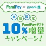 【モッピー】FamiPayギフト10%増量キャンペーン!ポイント交換するだけ!【7月1日より開始】