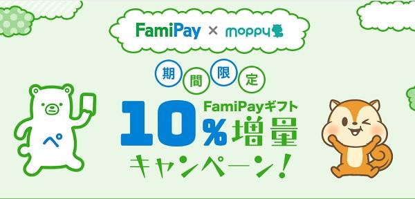 FamiPAY増量キャンペーン