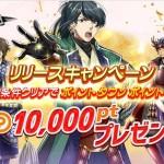 「戦国義風」リリースキャンペーン条件クリアで最大500円貰える!!