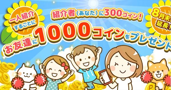 1000コインプレゼント