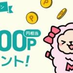 お友達に最大2000円プレゼント