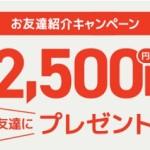 ライフメディアに新規会員登録で最大2600円相当が貰えるチャンス!