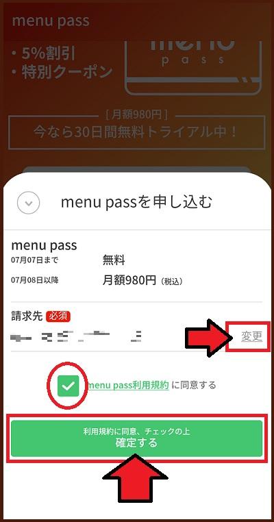 menupass申し込み