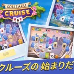 「Solitaire Cruise」ワールド26到達で4,800円のお小遣いが貰えるに挑戦してみた