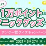 【マクロミル】クイズに回答して1万円やピクニックグッズが当たる!「アンケー党クイズキャンペーン」