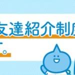 【アメフリ】友達紹介制度が7月1日より大幅変更されます