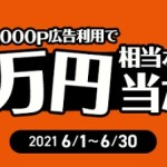 1万円相当があたる