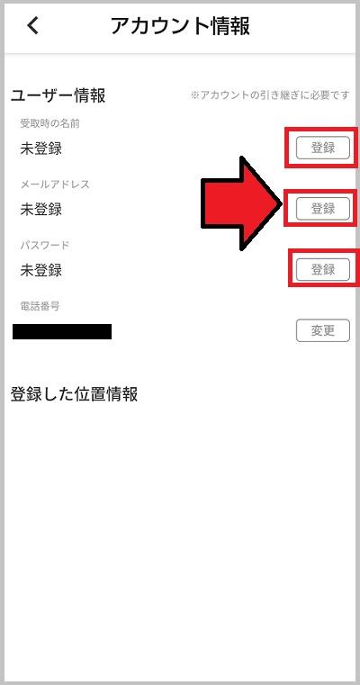 アカウント情報を登録する