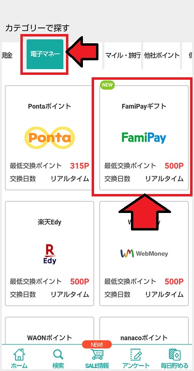 FamiPayギフトの交換先