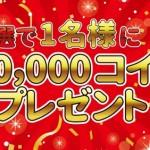 【itsmon】抽選で50,000円相当が当たる!