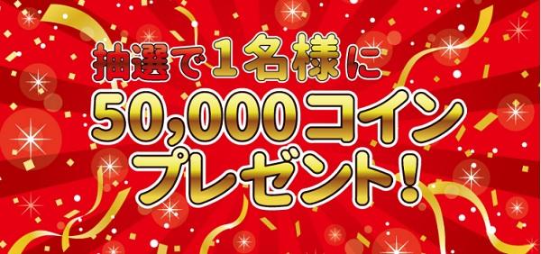 抽選で1名に50,000円相当が当たる