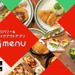 「menu」お小遣いサイト経由なら1,500円お得!友達紹介なら2,000円分お得!利用方法を紹介