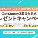 500円か金太郎飴が当たる!「GetMoney!20周年記念プレゼントキャンペーン」