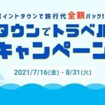 【ポイントタウン】抽選で旅行代金全額バック!もれなく20万円相当の山分けも!「タウンでトラベルキャンペーン」