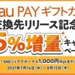 【アメフリ】5%増量で交換できる!「au PAYギフトカード交換先リリース記念」