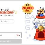 「ECナビゲームス」最大2,000円が当たる!ガチャdeポイント