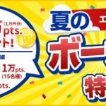 【ECナビ】抽選で1万円が当たる!外れでも山分けポイントがあるよ!「夏のボーナス特集」
