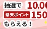【モッピー】楽天ポイントへの交換が超お得!3%増量&初めての交換で150ポイントが当たる!