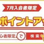 【ポイントインカム】7月入会者限定で人気広告がポイントアップ!