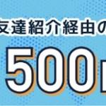 【ポイントタウン】新規登録だけでAmazonギフト券500円分が貰える!【先着2,000名限定】