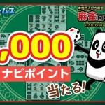 【ECナビ】「麻雀ロワイヤル」を遊んで最大500円を当てよう!