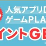 【ポイントタウン】アプリ広告でガッツリ稼ぐなら!「タウンdeアプリ」