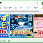 「Amebaマンガ」初回マンガ購入分が無料な上に300円以上のお小遣いも貰える!