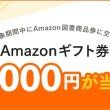 Amazonギフト券最大10,000円当たる