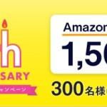 【ココナラ】アンケート回答だけでAmazonギフト券1500円分が当たる!「9周年ありがとうキャンペーン」