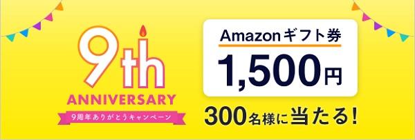 Amazonギフト券1500円分当たる