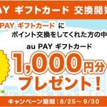 【GetMoney】ポイント交換で1,000円分のau PAYギフトカードが貰える!