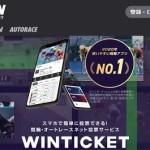 「WINTICKET」アプリダウンロードで2,300円相当のお小遣いが貰える!