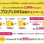 【GetMoney!】投稿で最大200円&Amazonギフト券300円分貰える!「ブログ&SNS投稿キャンペーン」